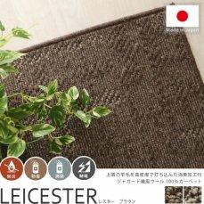 ジャガード織風ウール100%の100サイズカーペット【レスター ブラウン】