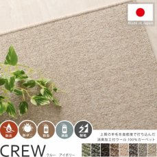 空気を洗うウール100%の100サイズカーペット【クルー アイボリー】