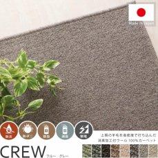 空気を洗うウール100%の100サイズカーペット【クルー グレー】
