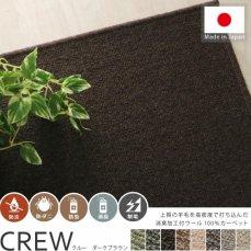 空気を洗うウール100%の100サイズカーペット【クルー ダークブラウン】