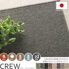 空気を洗うウール100%の100サイズカーペット【クルー アッシュグレー】
