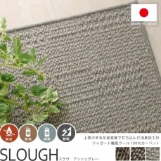 ジャガード織風ウール100%の100サイズカーペット【スラウ アッシュグレー】
