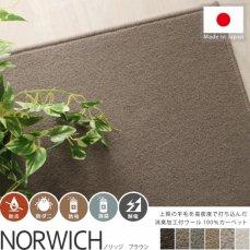 空気を洗うウール100%の100サイズカーペット【ノリッジ ブラウン】