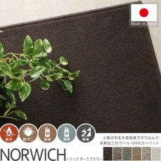 空気を洗うウール100%の100サイズカーペット【ノリッジ ダークブラウン】