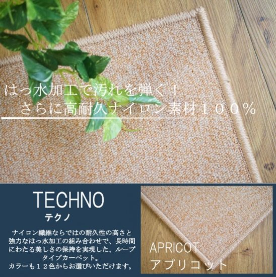 100サイズ はっ水加工付高耐久ナイロン素材カーペット テクノ アプリコット