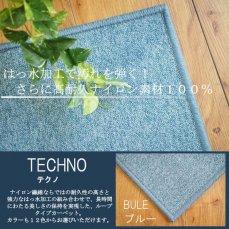 100サイズ はっ水加工付高耐久ナイロン素材カーペット テクノ ブルー
