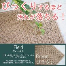 100サイズ びっくりするほど汚れが落ちるカーペット【フィールド ブラウン】■欠品中(次回10月下旬入荷予定)
