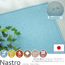 はっ水効果と防音に優れた100サイズオーダーカーペット【ナストロ ライトブルー】
