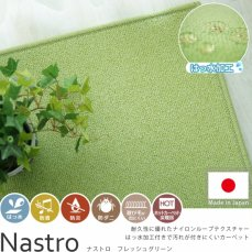 はっ水効果と防音に優れた100サイズオーダーカーペット【ナストロ フレッシュグリーン】