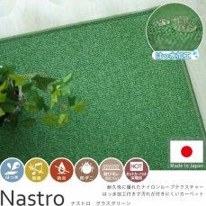 はっ水効果と防音に優れた100サイズオーダーカーペット【ナストロ グラスグリーン】