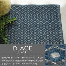 100サイズ エレガント&モダンスタイルにぴったりな高級ウィルトン織りカーペット 【ドレイス ブルー】■完売