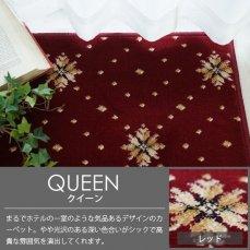 100サイズ 小紋柄の気品あるデザインが特徴的な高級ウィルトン織りカーペット 【クイーン レッド】