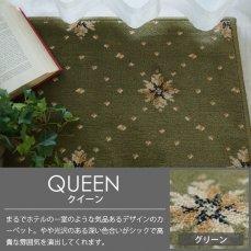 100サイズ 小紋柄の気品あるデザインが特徴的な高級ウィルトン織りカーペット 【クイーン グリーン】
