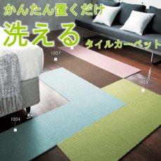 RUGRUGシリーズ かんたん置くだけ 洗えるカーペット リップル  ■グレーベージュ/イエロー:欠品中(次回入荷未定)