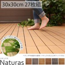 カットできる!ジョイント式の人工木ウッドパネル『ナチュラス 27枚セット』■チェック全色:完売