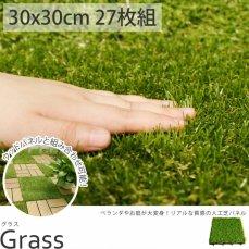こだわりの風合い!ジョイント式の人工芝パネル『グラス 27枚セット』