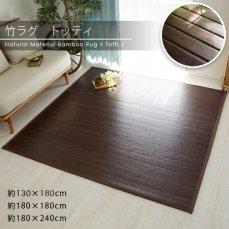 ふっくらウレタン入りのナチュラルな竹ラグ 『トッティ/ブラウン』■130x180cm:完売