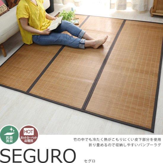 竹ラグ セグロ