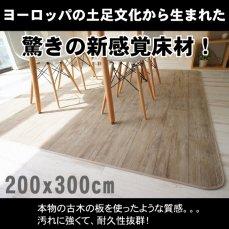 超高密度!木目が美しいゴシゴシ洗えるラグ 200x300cmKOBOKU(コボク) ホワイト