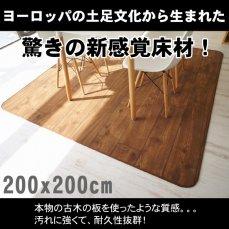 超高密度!木目が美しいゴシゴシ洗えるラグ 200x200cmKOBOKU(コボク) ダーク