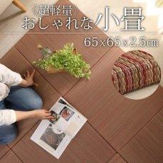 手軽に和室に模様替え♪ フローリング用コンパクト置き畳 『紗香(さやか) レッド』