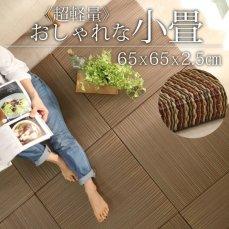 手軽に和室に模様替え♪ フローリング用コンパクト置き畳 『紗香(さやか) ブラウン』