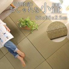 手軽に和室に模様替え♪ フローリング用コンパクト置き畳 『紗香(さやか) ナチュラル』
