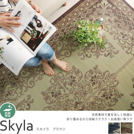 華やかなペルシャ絨毯柄 スカイラ