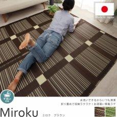 洗える!ビニール素材の日本製い草風カーペット 『ミロク ブラウン』