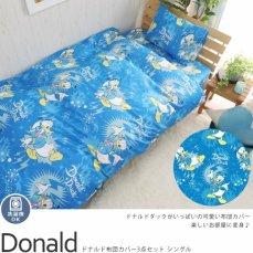 寝るのが楽しくなるディズニーワールドの部屋に!【ドナルド布団カバー3点セット シングル】