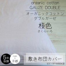赤ちゃんや敏感肌の方に最適!感動の柔らかさ!オーガニックコットンの敷き布団カバー 桜色