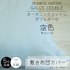 赤ちゃんや敏感肌の方に最適!感動の柔らかさ!オーガニックコットンの敷き布団カバー 空色