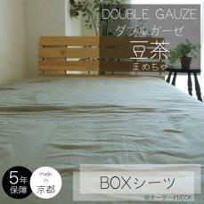 年中快適!保温性・通気性抜群の国産BOXシーツ ダブルガーゼ 豆茶