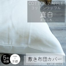 綿100%の細糸を立体的に織り上げたカバー敷き布団カバー コットンワッフル 真白 ■欠品中:次回入荷未定
