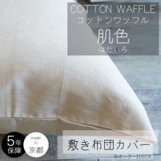綿100%の細糸を立体的に織り上げたカバー敷き布団カバー コットンワッフル 肌色