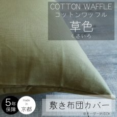 綿100%の細糸を立体的に織り上げたカバー敷き布団カバー コットンワッフル 草色
