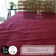 綿100%の細糸を立体的に織り上げたBOXシーツ コットンワッフル 紅