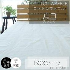 綿100%の細糸を立体的に織り上げたBOXシーツ コットンワッフル 真白■欠品中:次回入荷未定