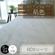 綿100%の細糸を立体的に織り上げたBOXシーツ コットンワッフル 肌色