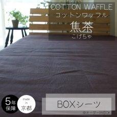 綿100%の細糸を立体的に織り上げたBOXシーツ コットンワッフル 焦茶