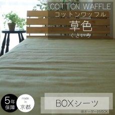 綿100%の細糸を立体的に織り上げたBOXシーツ コットンワッフル 草色