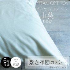 シルクのような光沢としなやかさ!最高級超長綿使用の敷き布団カバー エジプシャンコットン 山葵