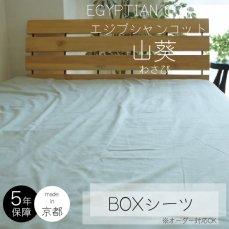 シルクのような光沢としなやかさ!最高級超長綿使用のBOXシーツ エジプシャンコットン 山葵