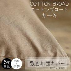 薄すぎず厚すぎずサラッとした肌触り。綿100%の敷き布団カバー コットンブロード カーキ