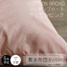 薄すぎず厚すぎずサラッとした肌触り。綿100%の敷き布団カバー コットンブロード サーモンピンク