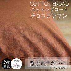 薄すぎず厚すぎずサラッとした肌触り。綿100%の敷き布団カバー コットンブロード チョコブラウン