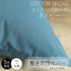 薄すぎず厚すぎずサラッとした肌触り。綿100%の敷き布団カバー コットンブロード ネイビー■完売