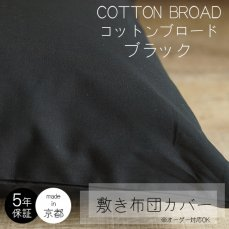 薄すぎず厚すぎずサラッとした肌触り。綿100%の敷き布団カバー コットンブロード ブラック■完売