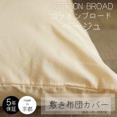 薄すぎず厚すぎずサラッとした肌触り。綿100%の敷き布団カバー コットンブロード ベージュ