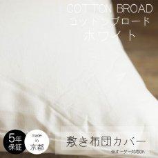 薄すぎず厚すぎずサラッとした肌触り。綿100%の敷き布団カバー コットンブロード ホワイト